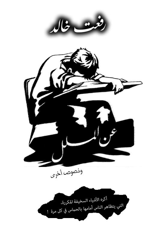 3an almalal