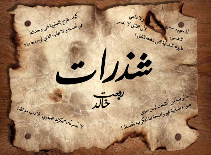 shadarat1