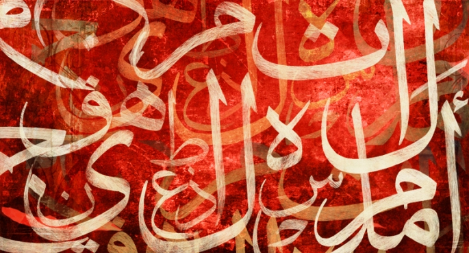 arabic_letters_by_ophelia_cfd-d5n477t